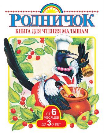 Книга для чтения малышам от 6 месяцев до 3-х лет .