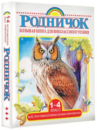 Михалков С.В., Бианки В.В., Барто А.Л. - Большая книга для внеклассного чтения.1-4 класс. Всё, что обязательно нужно прочитать обложка книги