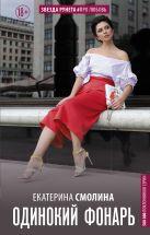 Смолина Екатерина - Одинокий фонарь' обложка книги