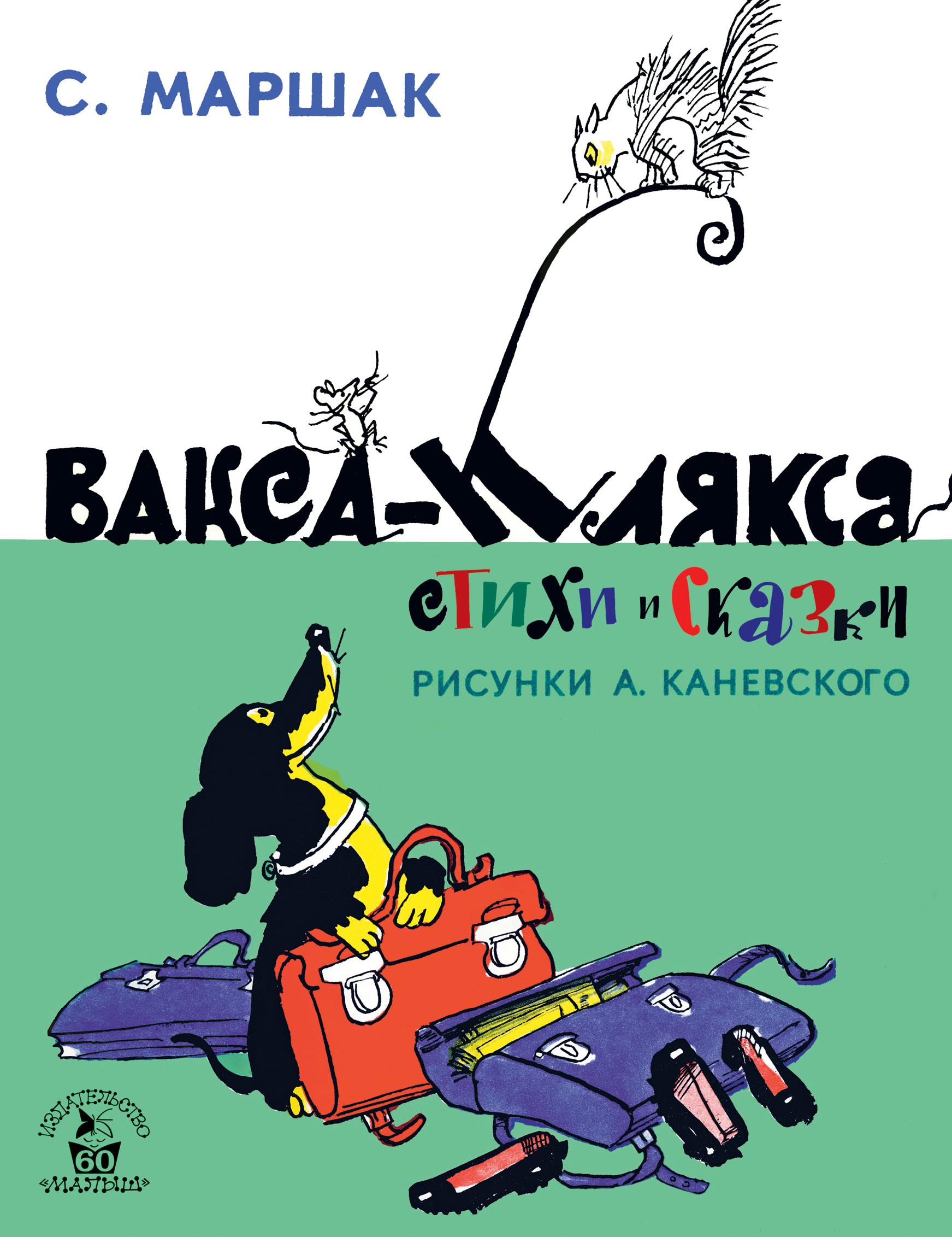 Маршак С.Я. Вакса-Клякса. Стихи и сказки ISBN: 978-5-17-102013-2 с маршак вакса клякса стихи и сказки
