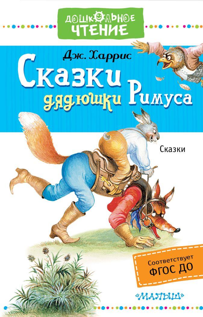 Дж. Харрис - Сказки дядюшки Римуса обложка книги