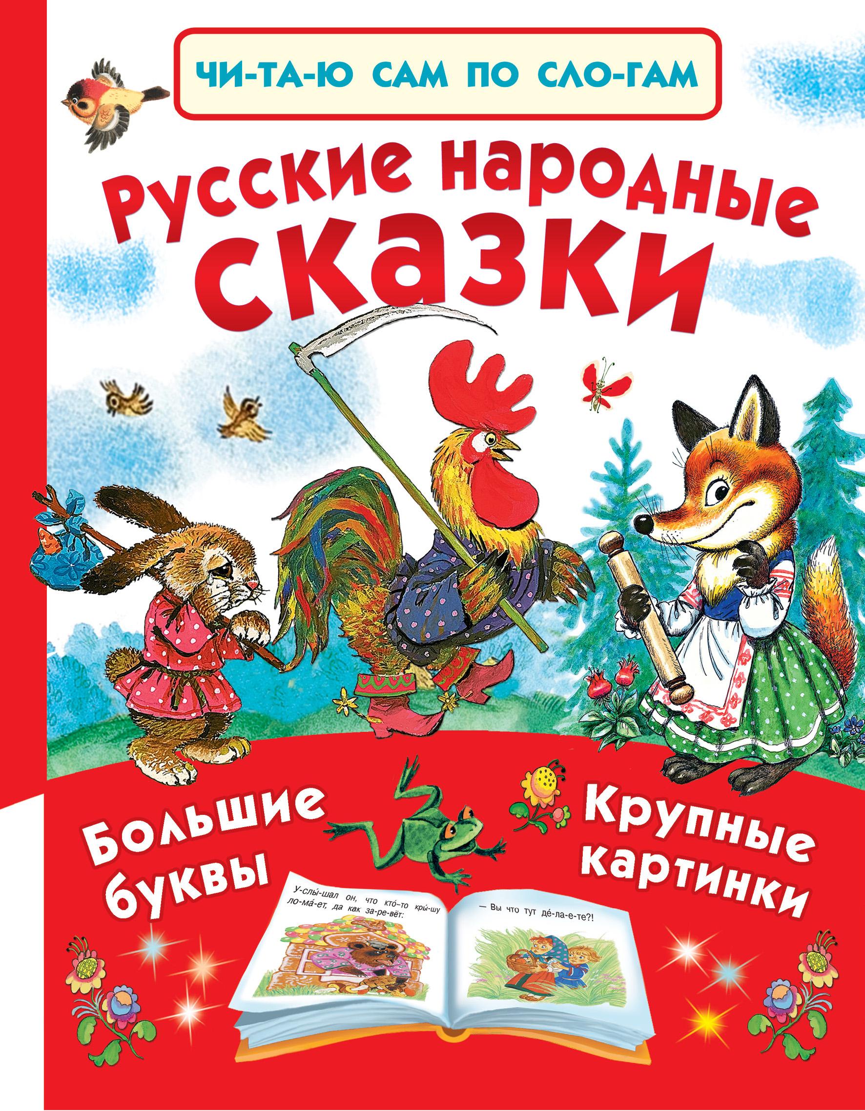 . Русские народные сказки