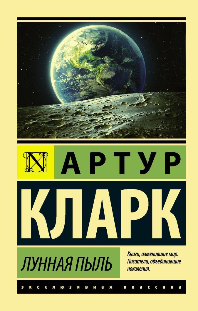 Артур Кларк - Лунная пыль обложка книги