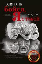 Танк Таня - Бойся, я с тобой. Страшная книга о роковых и неотразимых' обложка книги