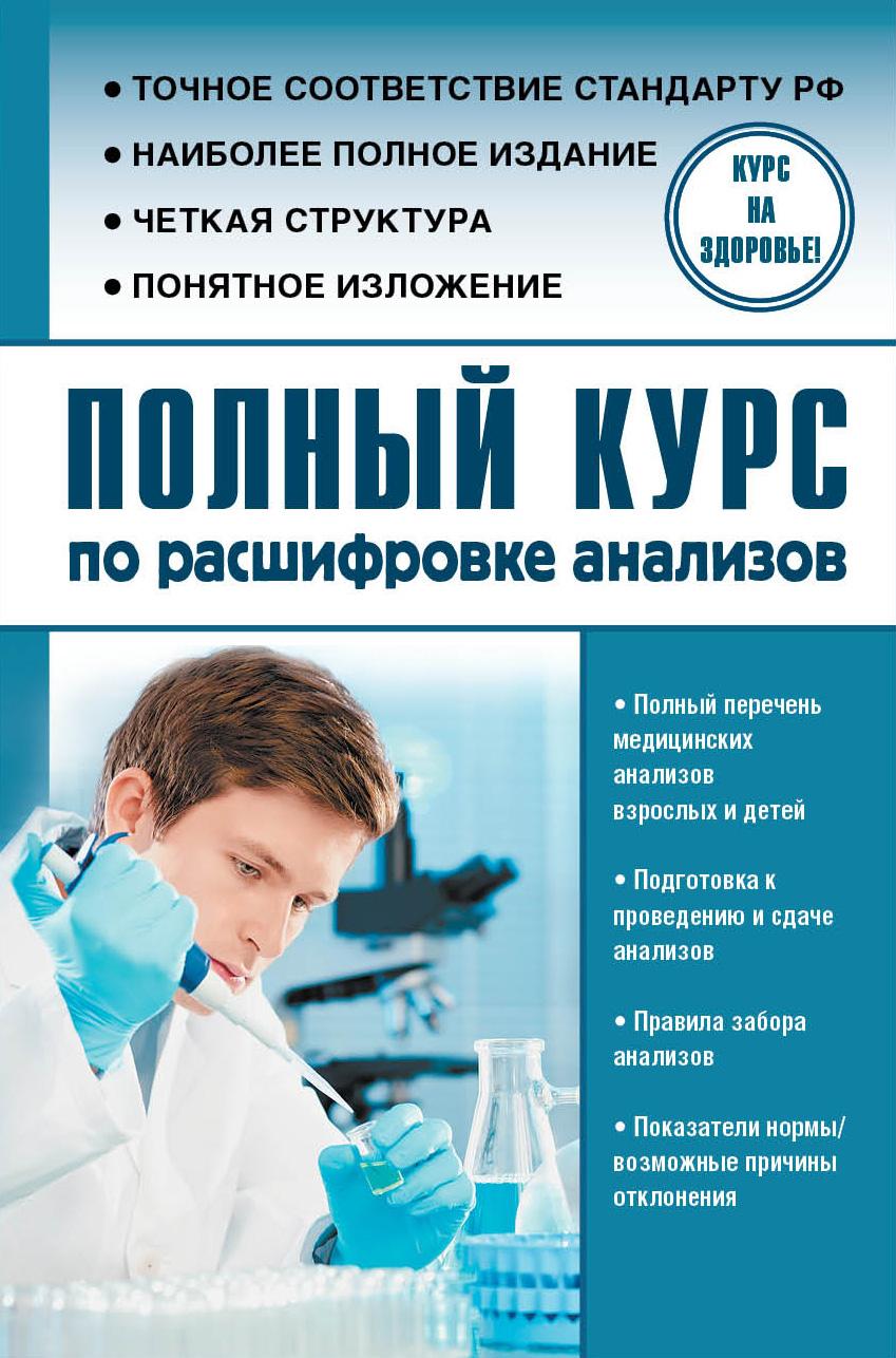 Лазарева Л.А., Лазарев А.Н. Полный курс по расшифровке анализов лазарева и лось в облаке