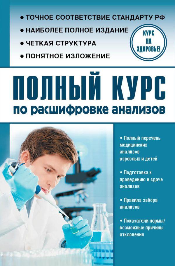 Полный курс по расшифровке анализов Лазарева Л.А., Лазарев А.Н.