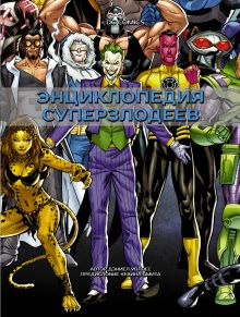 Вселенная DC Comics