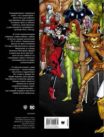 DC Comics. Энциклопедия суперзлодеев Дэниел Уоллес