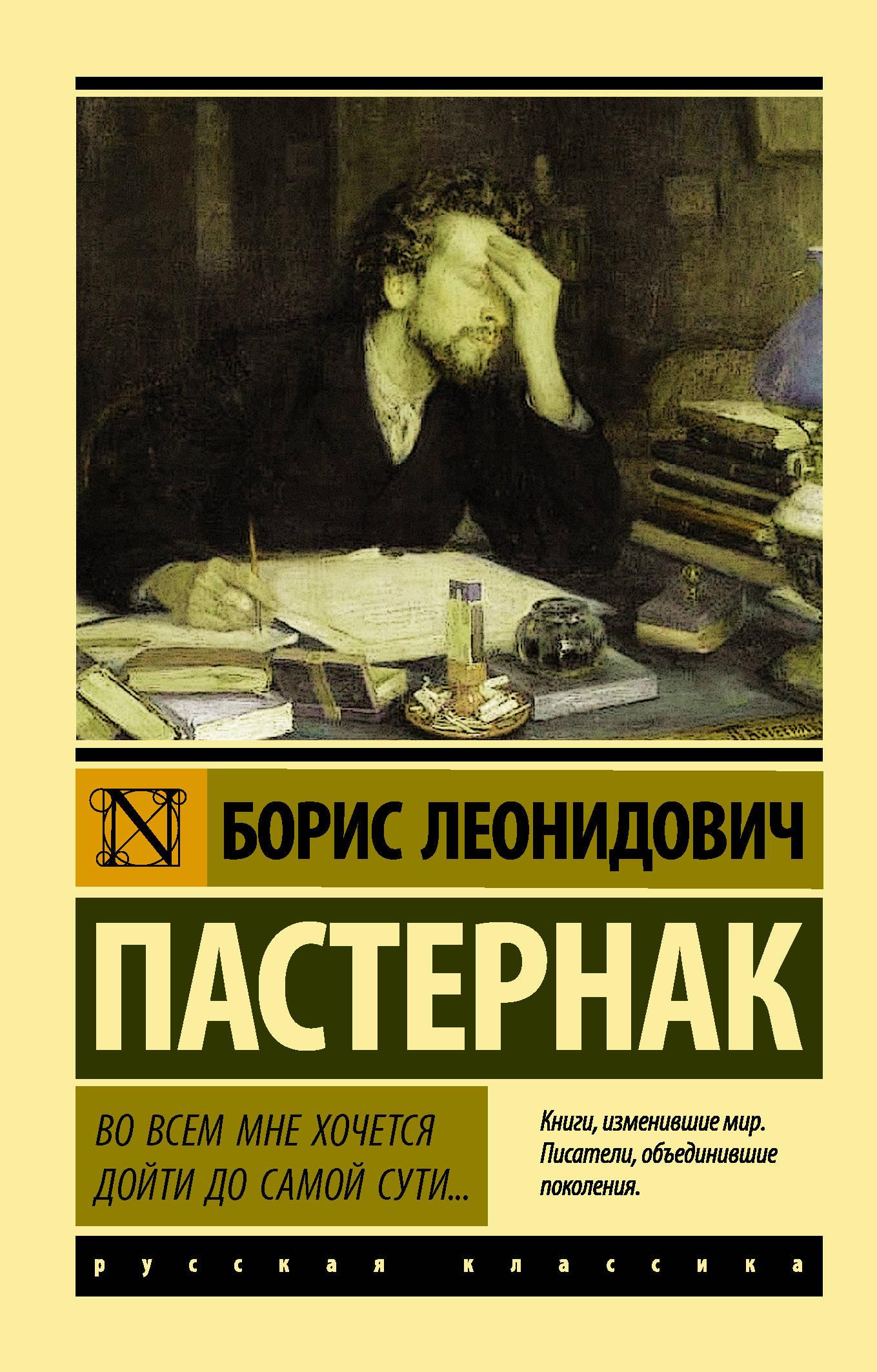 Пастернак Борис Леонидович Во всем мне хочется дойти до самой сути…