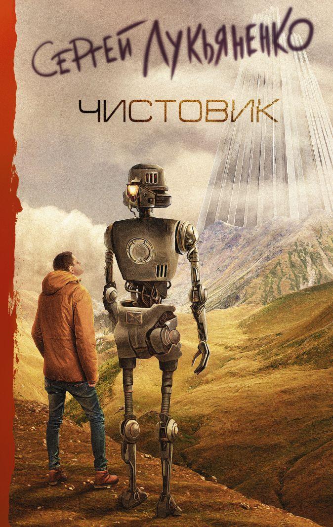 Сергей Лукьяненко - Чистовик обложка книги