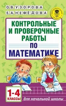 Контрольные и проверочные работы по математике. 1-4 классы