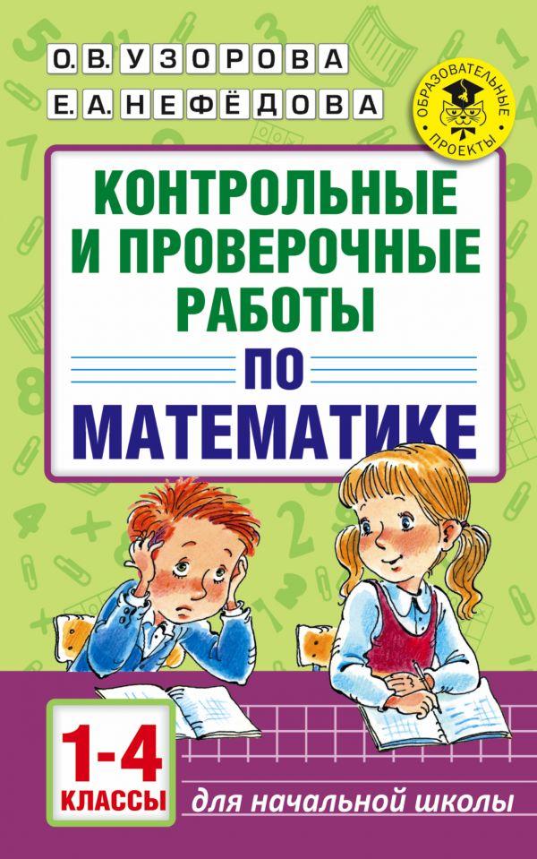 Контрольные и проверочные работы по математике. 1-4 классы Узорова О.В.