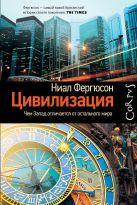 Фергюсон Н. - Цивилизация. Чем Запад отличается от остального мира' обложка книги
