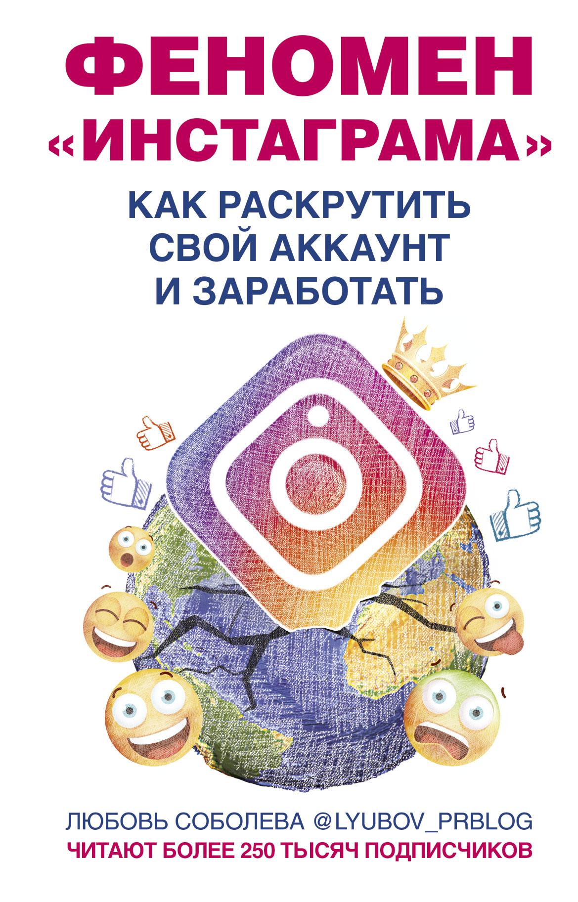 Феномен Инстаграма. Как раскрутить свой аккаунт и заработать ( Соболева Любовь Сергеевна  )
