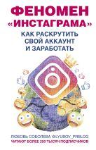 Любовь Соболева (lyubov_prblog) - Феномен Инстаграма. Как раскрутить свой аккаунт и заработать' обложка книги