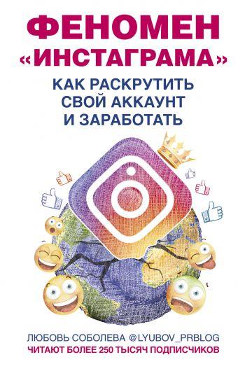 Феномен Инстаграма. Как раскрутить свой аккаунт и заработать Любовь Соболева (lyubov_prblog)