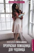 Свободина В. - Прекрасная помощница для чудовища' обложка книги