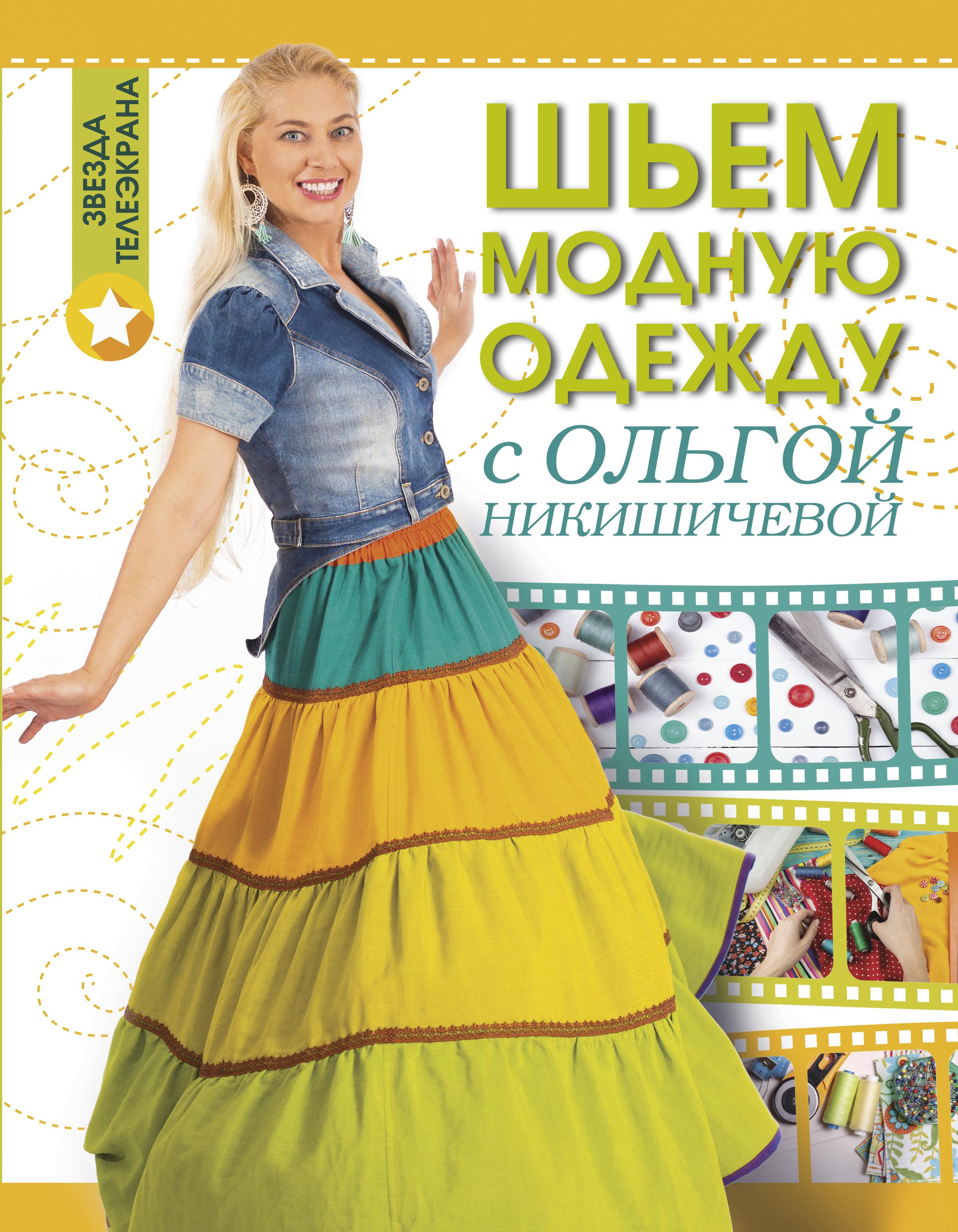 Никишичева О.С. Шьем модную одежду с Ольгой Никишичевой