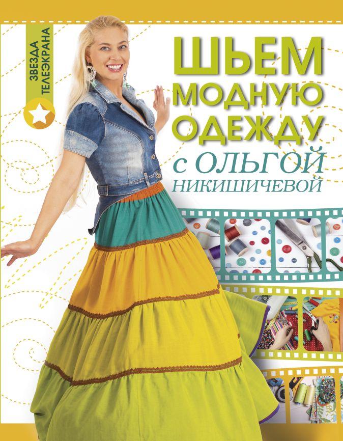 Никишичева О.С. - Шьем модную одежду с Ольгой Никишичевой обложка книги
