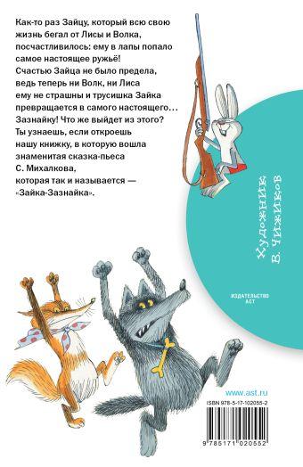 Зайка-Зазнайка С. Михалков