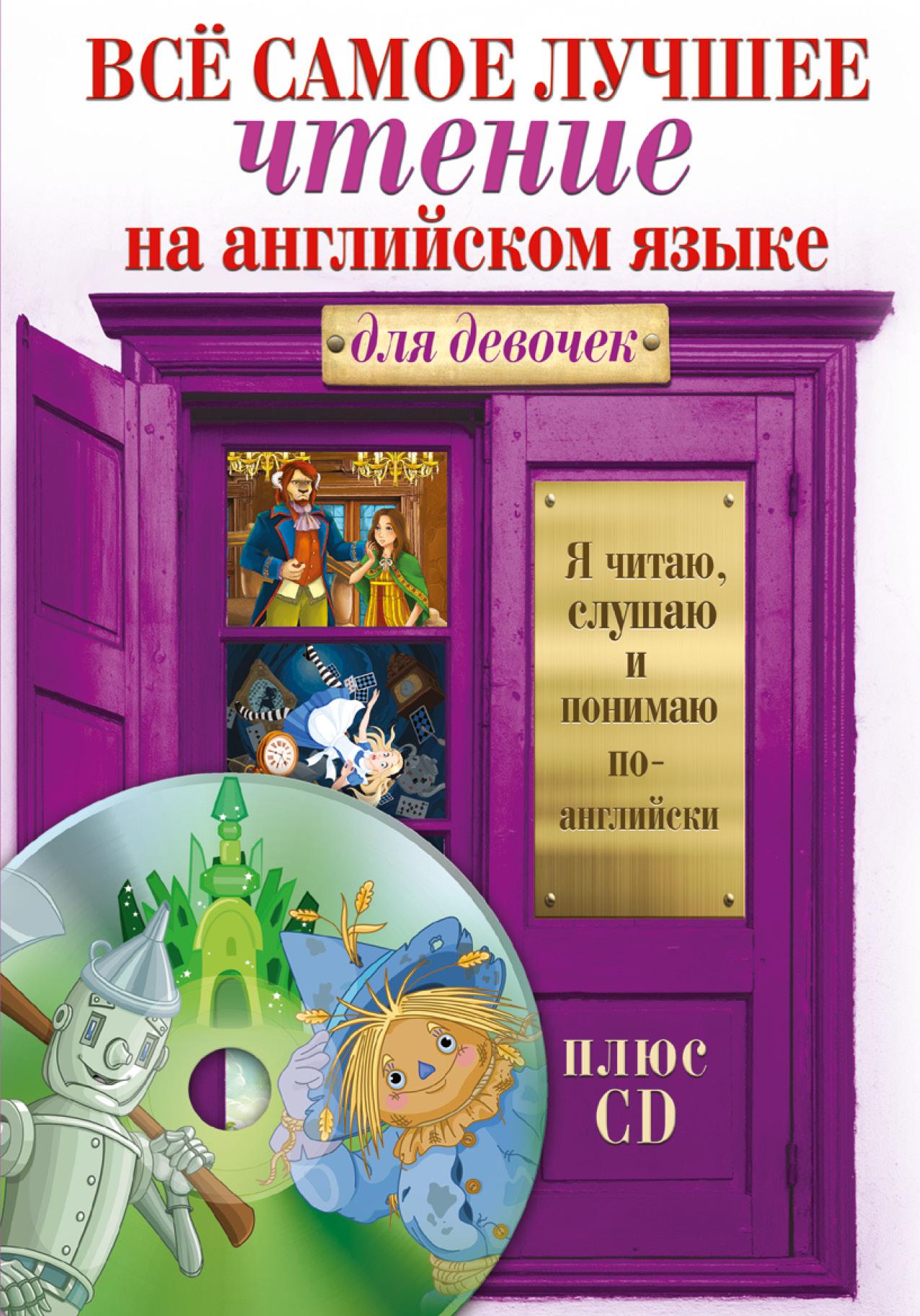 Всё самое лучшее чтение на английском языке для девочек + CD от book24.ru