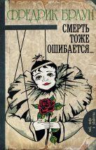 Браун Ф. - Смерть тоже ошибается...' обложка книги
