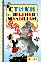 Токмакова И.П., Сапгир Г. - Стихи и песенки малышам' обложка книги