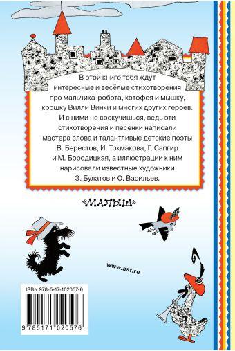 Стихи и песенки малышам И. Токмакова, Г. Сапгир, М. Бородицкая, В. Берестов