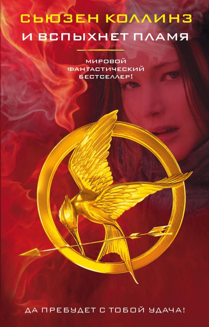 Сьюзен Коллинз - И вспыхнет пламя обложка книги
