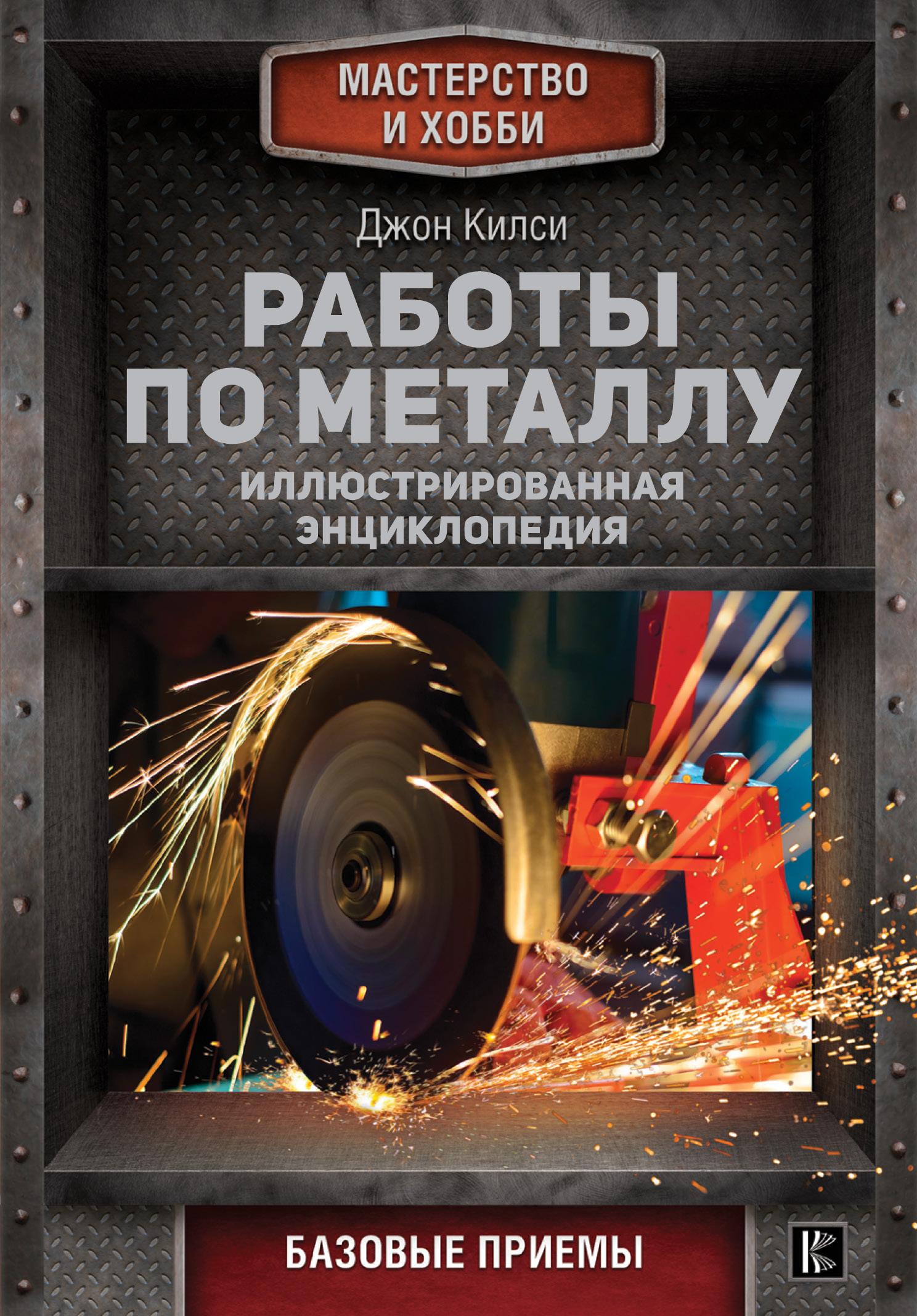 Килси Д. Работы по металлу плавка значение