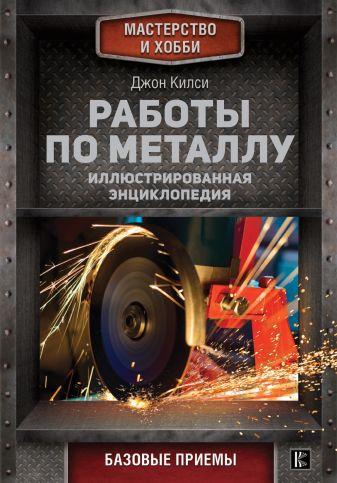 Килси Д. - Работы по металлу обложка книги