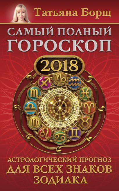 Самый полный гороскоп на 2018 год. Астрологический прогноз для всех знаков зодиака - фото 1