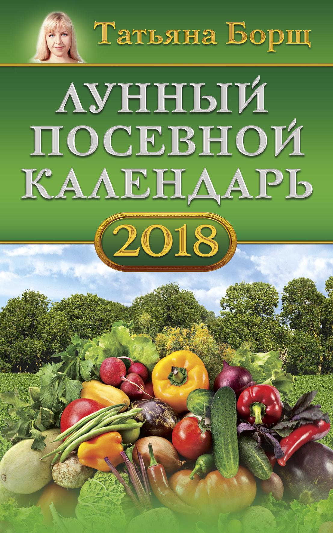 Борщ Татьяна Лунный посевной календарь на 2018 год