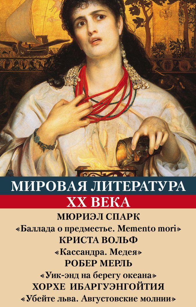 Спарк М., Вольф К., Мерль Р., Ибаргуэнгойтия Х. - Мировая литература ХХ века обложка книги