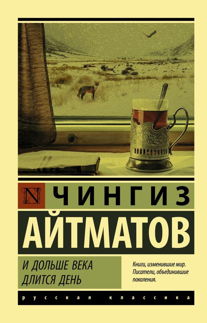 Чингиз Торекулович  Айтматов - И дольше века длится день обложка книги
