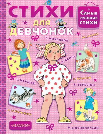 Стихи для девчонок Маршак С.Я., Михалков С.В., Барто А.Л.