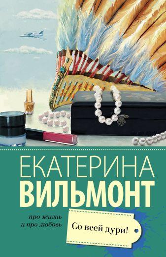 Екатерина Вильмонт - Со всей дури! обложка книги