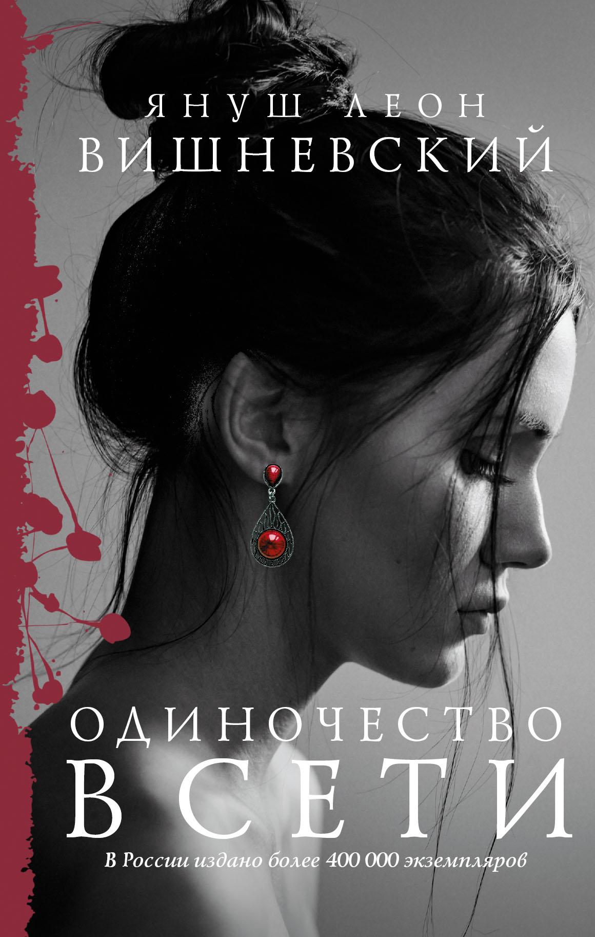 Вишневский Я.Л. Одиночество в Сети ISBN: 978-5-17-102070-5