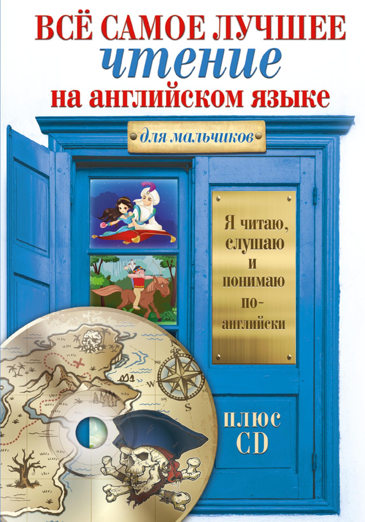 Всё самое лучшее чтение на английском языке для мальчиков + CD от book24.ru