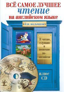 Всё самое лучшее чтение на английском языке для мальчиков + CD
