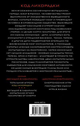 Код лихорадки Джеймс Дэшнер