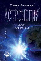 Андреев Павел - Астрология для жизни' обложка книги