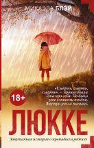 Блэй М. - Люкке' обложка книги