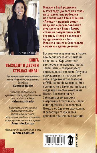Люкке Микаэла Блэй