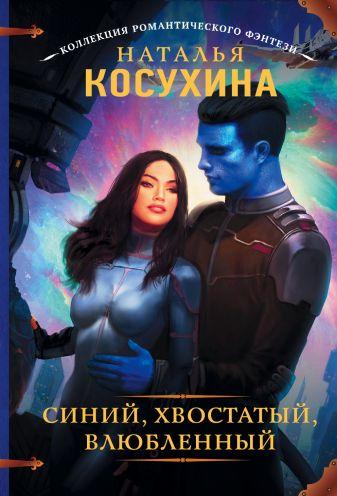 Наталья Косухина - Синий, хвостатый, влюбленный обложка книги