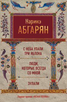 Абгарян Н. - С неба упали три яблока. Люди, которые всегда со мной. Зулали обложка книги