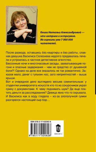 Галоша для дальнего плавания Наталья Александрова