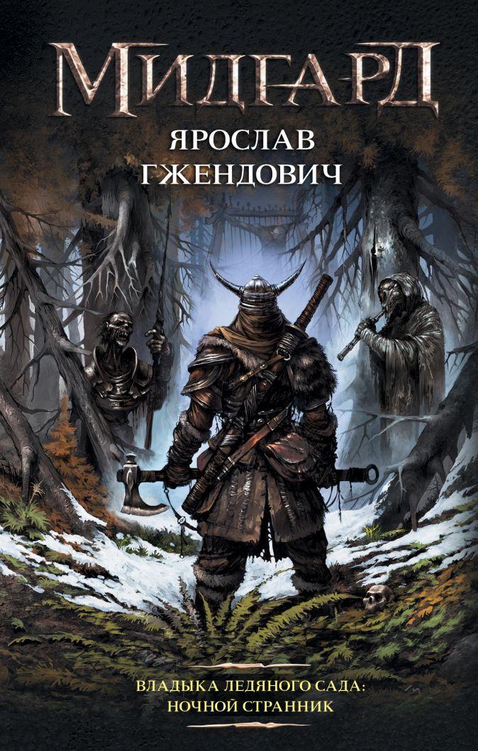 Ярослав Гжендович - Владыка ледяного сада обложка книги
