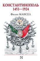 Мансел Ф. - Константинополь 1453-1924' обложка книги