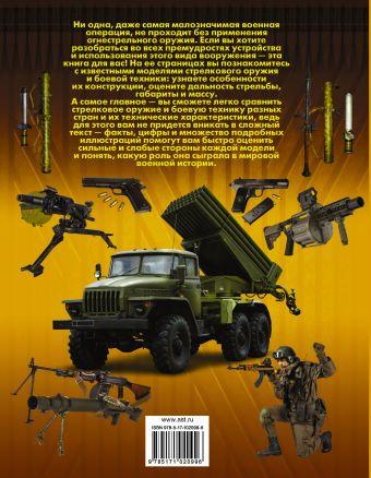 Оружие и боевая техника